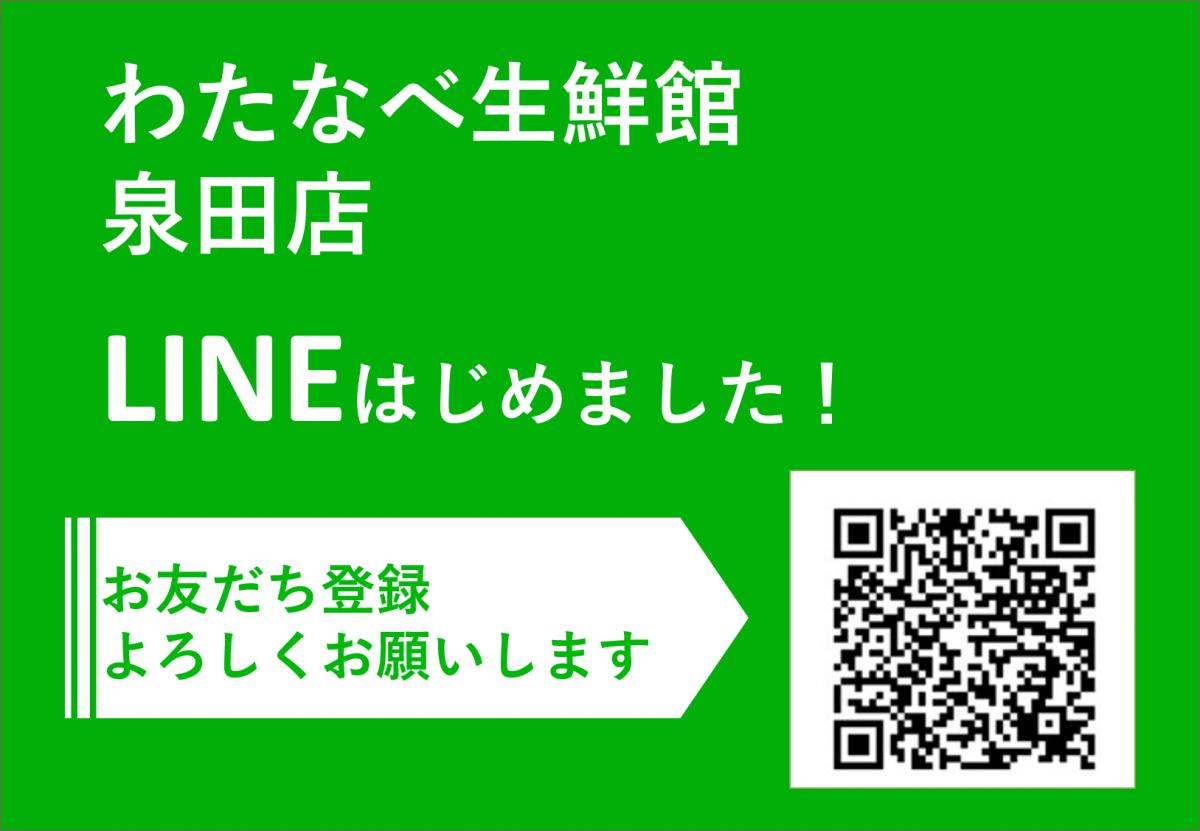 LINEわたなべ生鮮館泉田店QRコード