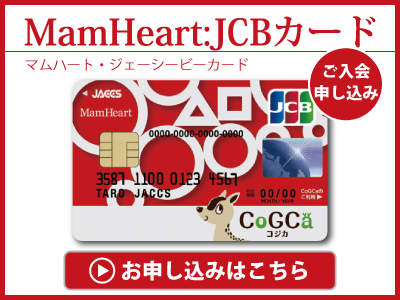 MamHeart・JCBカード