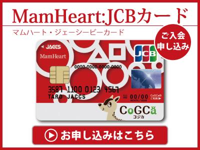 MamHeart・JCBカード